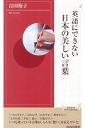 英語にできない日本の美しい言葉の本