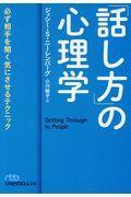 「話し方」の心理学の本
