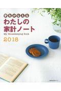 夢をかなえるわたしの家計ノート 2018の本