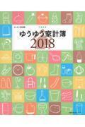 年金生活ゆうゆう家計簿 2018の本