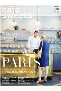 cafe´ sweets vol.184