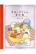 すみっコぐらし家計簿 2018の本
