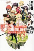 UQ HOLDER!〜魔法先生ネギま!2〜公式ガイド悠久百科の本