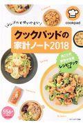 クックパッドの家計ノート 2018の本