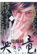 哭きの竜死神の本
