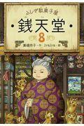 ふしぎ駄菓子屋銭天堂 8の本