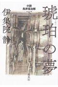 琥珀の夢 下の本