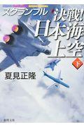 決戦!日本海上空 下
