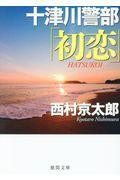 十津川警部「初恋」の本