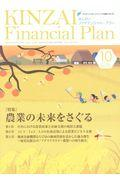 KINZAI Financial Plan 392(2017.10月号)