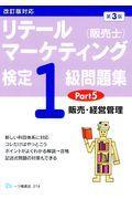 第3版 リテールマーケティング(販売士)検定1級問題集 Part5