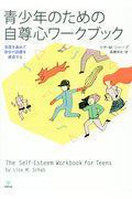 青少年のための自尊心ワークブック