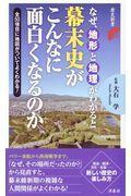 なぜ、地形と地理がわかると幕末史がこんなに面白くなるのかの本