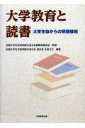 大学教育と読書