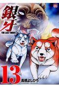 銀牙THE LAST WARS 13
