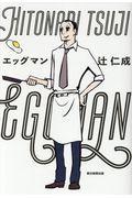 エッグマンの本