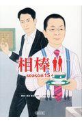 相棒 season 15 上の本