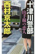十津川警部山手線の恋人の本