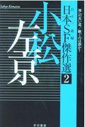 日本SF傑作選 2の本