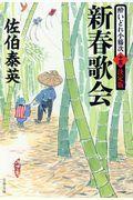 新春歌会の本