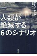人類が絶滅する6のシナリオの本