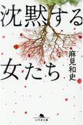 沈黙する女たちの本