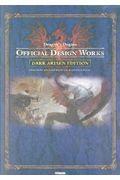 ドラゴンズドクマ オフィシャルデザインワークス ダークアリズンエディションの本
