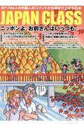 JAPAN CLASSニッポンよ、お前さんはいっつも・・・・・・の本