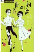 初恋の世界 3の本