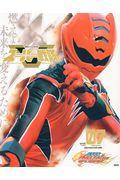 スーパー戦隊Official Mook 21世紀 vol.7の本