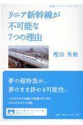 リニア新幹線が不可能な7つの理由の本