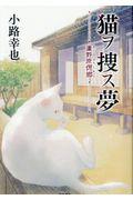 猫ヲ捜ス夢の本