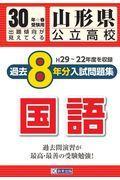 山形県公立高校過去8年分入試問題集国語 30年春受験用