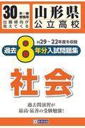 山形県公立高校過去8年分入試問題集社会 30年春受験用