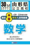 山形県公立高校過去8年分入試問題集数学 30年春受験用