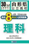 山形県公立高校過去8年分入試問題集理科 30年春受験用