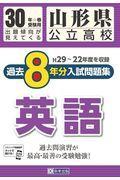山形県公立高校過去8年分入試問題集英語 30年春受験用
