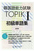 韓国語能力試験TOPIK1初級単語集の本