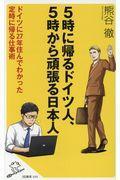 5時に帰るドイツ人、5時から頑張る日本人の本