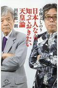 日本人なら知っておきたい天皇論の本