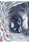 小説魔法使いの嫁 銀糸篇の本