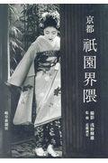 京都 祇園界隈の本