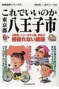 これでいいのか東京都八王子市の本