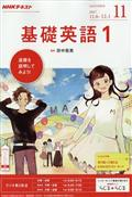 NHK ラジオ 基礎英語1 2017年 11月号の本
