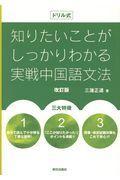 改訂版 ドリル式知りたいことがしっかりわかる実戦中国語文法の本