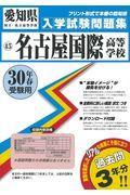 名古屋国際高等学校 30年春受験用