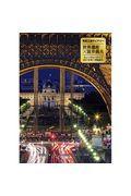 世界遺産手帳パリ エッフェル塔 2018