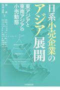 日系小売企業のアジア展開
