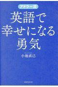 アドラー流英語で幸せになる勇気の本