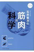 石井直方の筋肉の科学の本